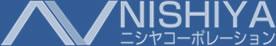 ニシヤコーポレーション