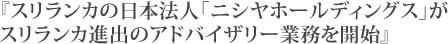 『スリランカの日本法人「ニシヤホールディングス」が スリランカ進出のアドバイザリー業務を開始』