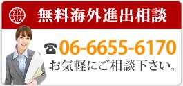 無料海外進出相談06-6655-6170
