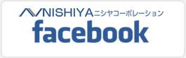 ニシヤコーポレーションFacebookページ